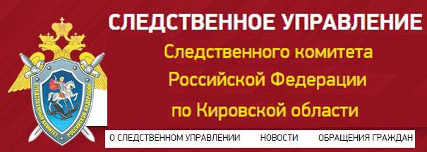 Следственный комитет РФ по Кировской области
