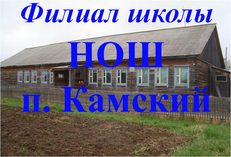 Филиал школы - НОШ п. Камский