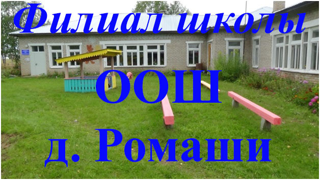 Филиал школы - ООШ д. Ромаши